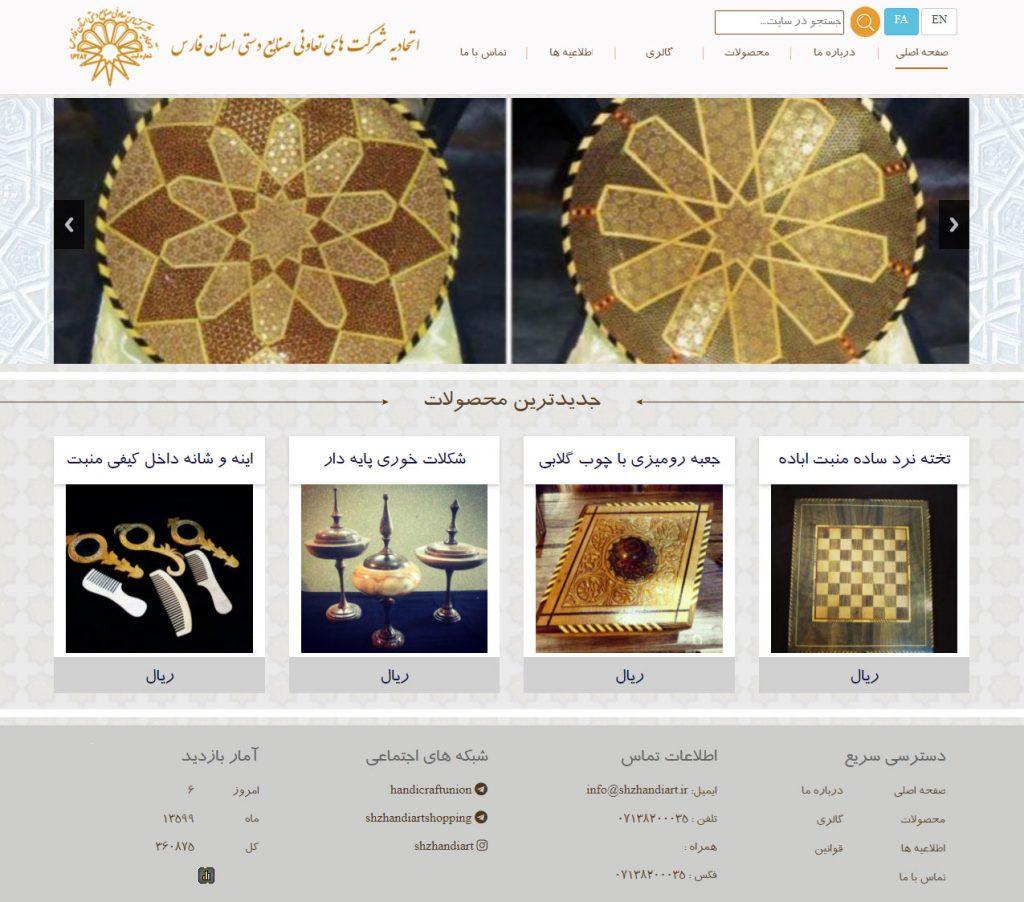طراحی سایت اتحادیه صنایع دستی فارس